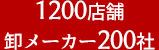 1200店舗