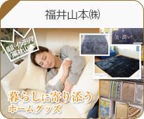福井山本株式会社