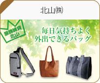 北山株式会社