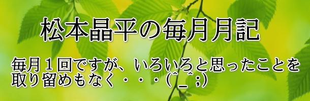 問屋キングブログ 「松本晶平の毎月月記・・・毎月1回ですが、いろいろと思ったことを取り留めもなく・・・(^_^;)」