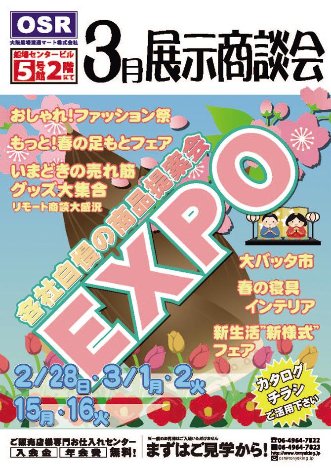 OSR EXPO