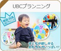 UBCプランニング